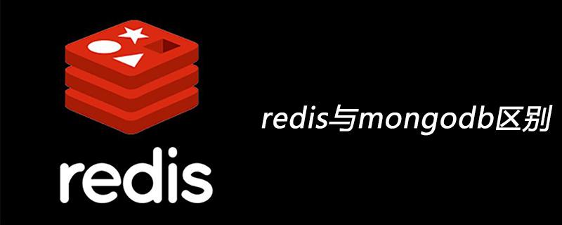 redis与mongodb有哪些区别