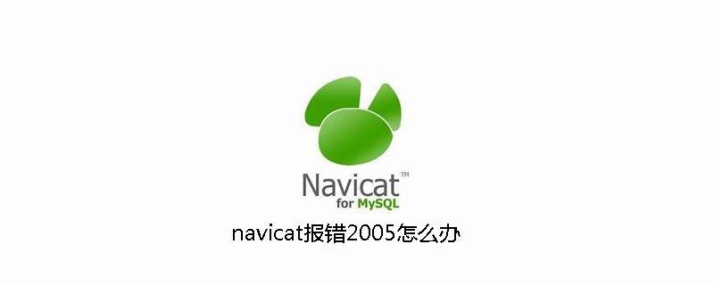 navicat报错2005怎么办
