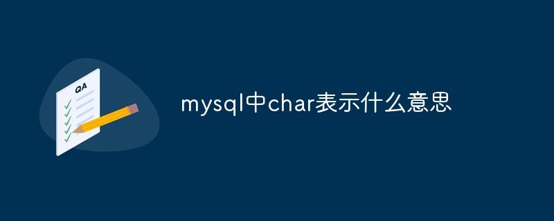 mysql中char表示什么意思