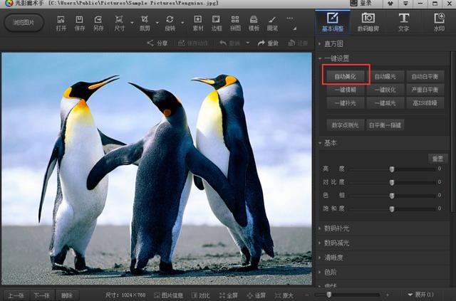 p图软件哪个好用,常用的三款p图软件介绍
