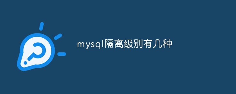 mysql隔离级别有几种