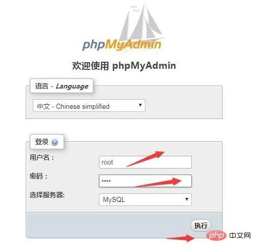 怎样登录phpmyadmin