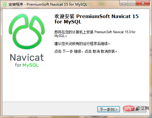 Navicat for Mysql 安装教程
