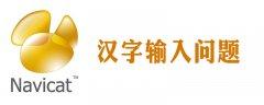 navicat8数据库为什么不能输入汉字