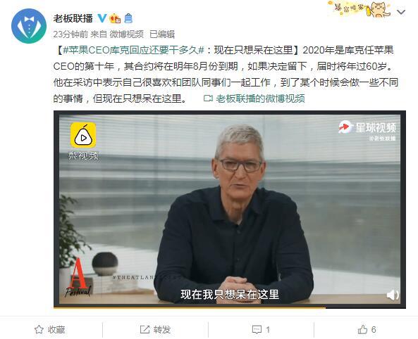 苹果CEO库克回应还要干多久:现在我只想呆在这里