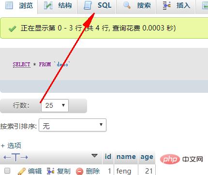 如何使用phpmyadmin修改数据表中的数据