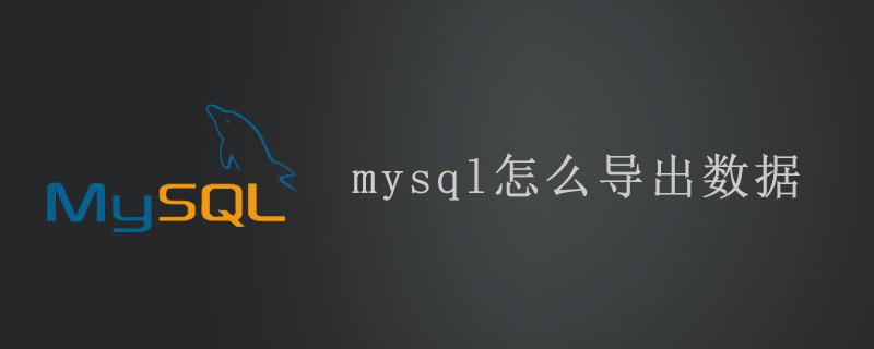 mysql怎么导出数据