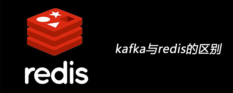 kafka与redis的区别有哪些