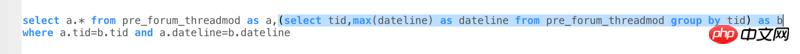 sql_查询每个tid当前的状态:即类别最新发表的那条记录