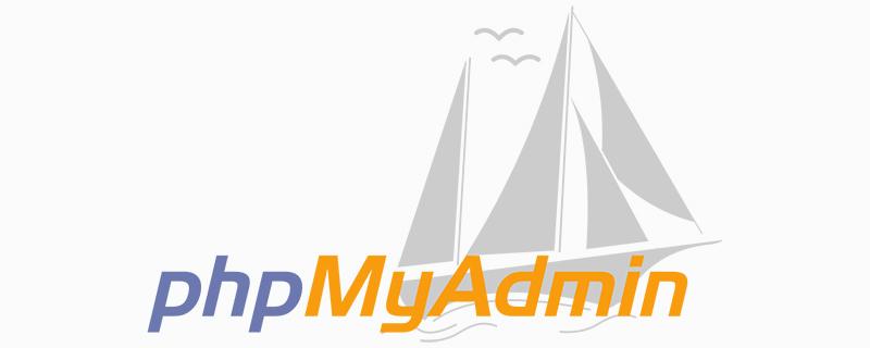 如何使用phpmyadmin添加数据