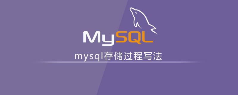 mysql存储过程的写法
