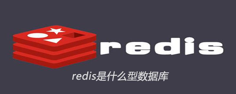 redis是什么型数据库