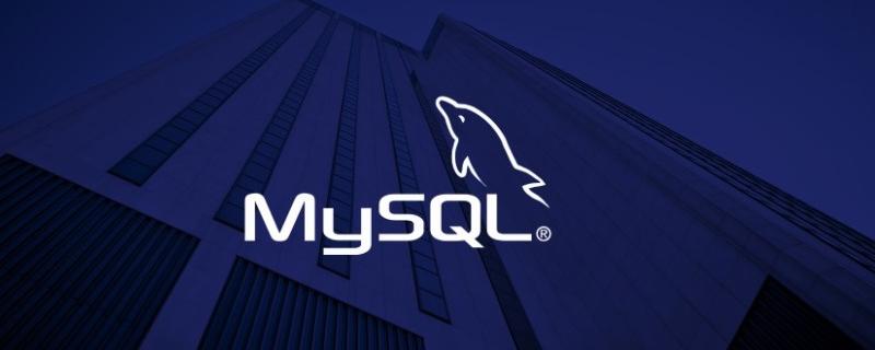 了解MySQL中的外键作用