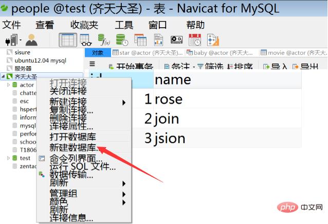 navicat for mysql怎么用