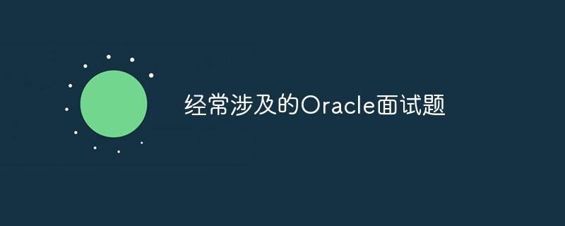 经常涉及的Oracle面试题
