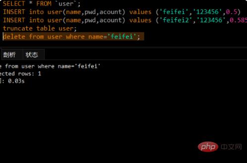 在SQL中删除表数据和删除表结构有什么不同