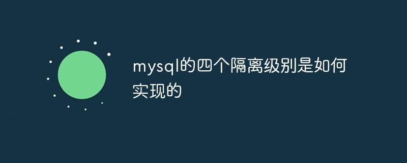 mysql的隔离级别是如何实现的