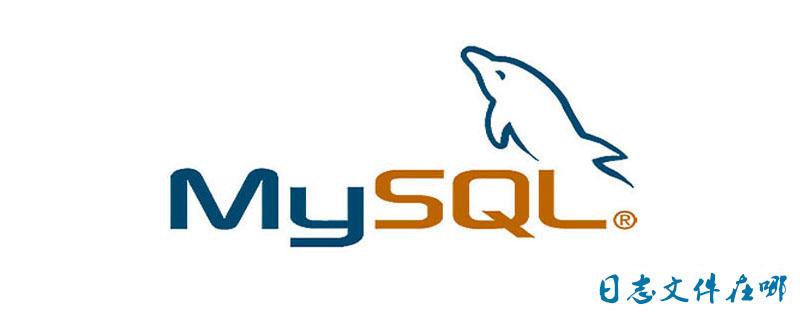 mysql日志文件在哪