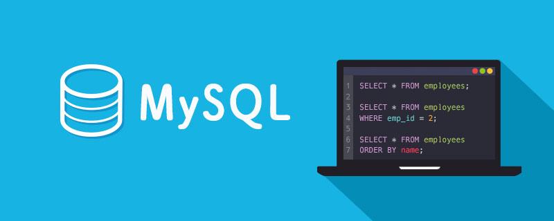 mysql如何查询表信息