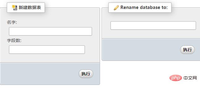 phpmyadmin的简单使用教程