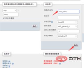 phpmyadmin中怎么修改表名