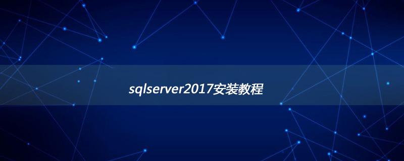 sqlserver2017安装教程