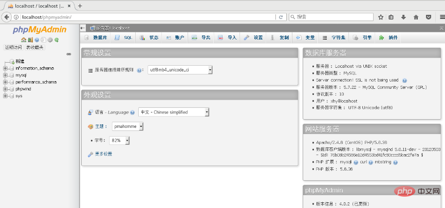 如何安装phpmyadmin4.8