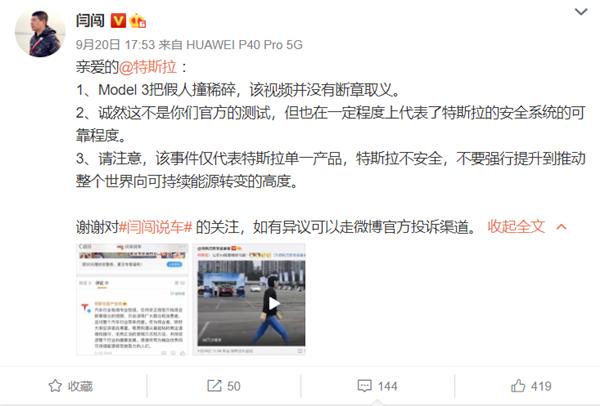 Model3测试多次失败 将假人撞飞引热议!特斯拉:不要断章取义