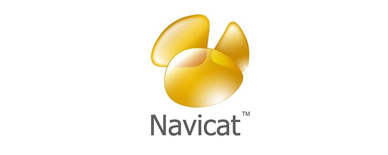 navicat怎么快捷运行选中行