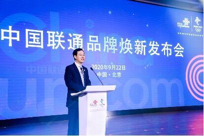 """中国联通宣布品牌升级 定位""""创享有温度的智慧生活"""""""