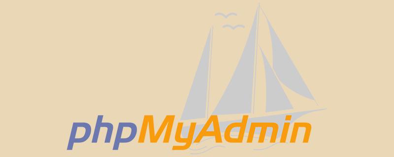 phpmyadmin如何还原数据库