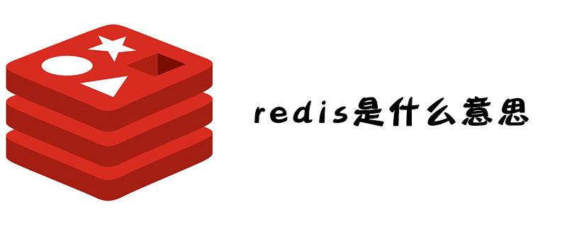 redis是什么意思?