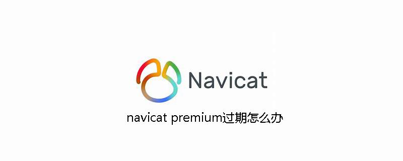 navicat premium过期怎么办