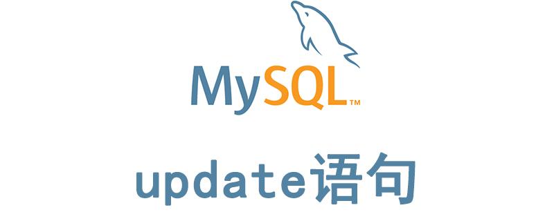 mysql更新语句怎么写?