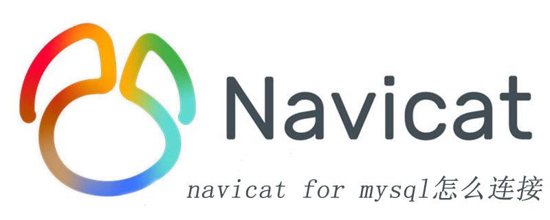 navicat for mysql怎么连接