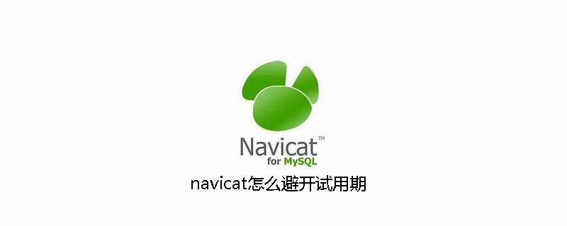 navicat怎么避开试用期