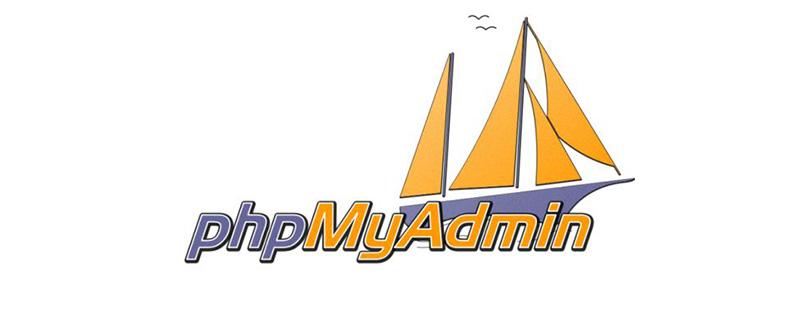 无法登录phpmyadmin解决方法