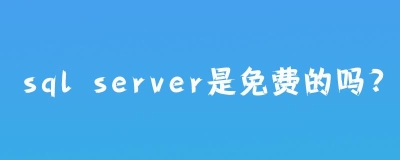sql server是免费的吗?