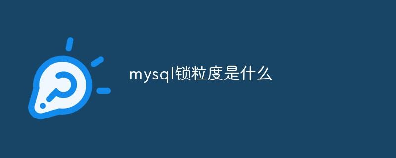 mysql锁粒度是什么