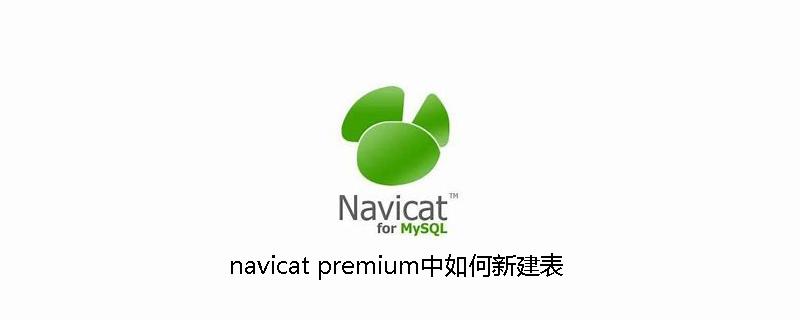navicat premium中如何新建表