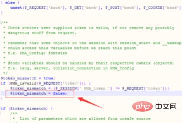 phpmyadmin提示令牌不符错误