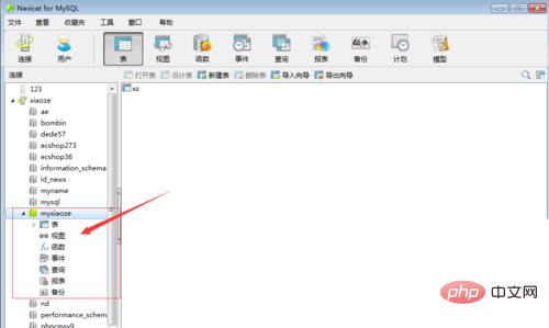 navicat怎么导出整个数据库