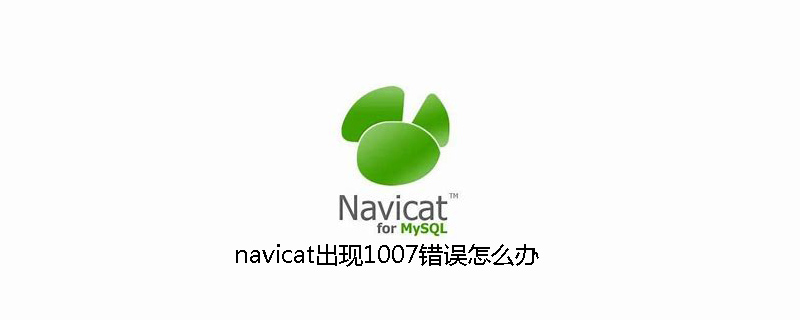 navicat出现1007错误怎么办