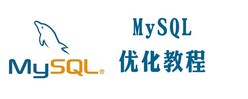 mysql优化的几种方法