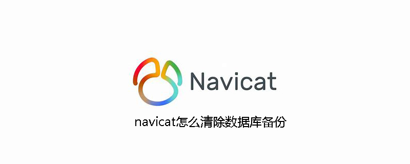 navicat怎么清除数据库备份