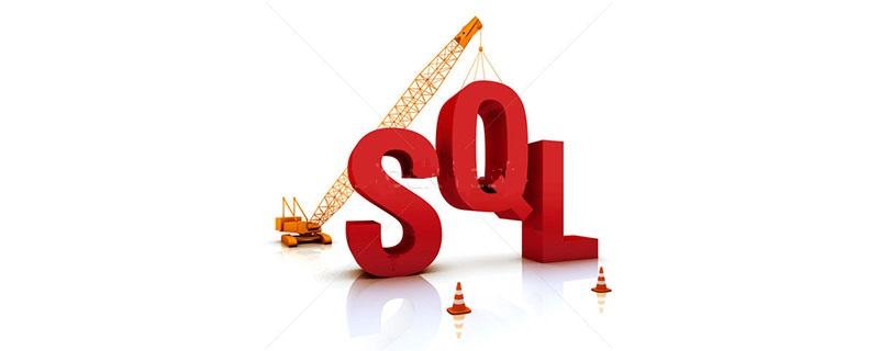 sql语言具有的功能