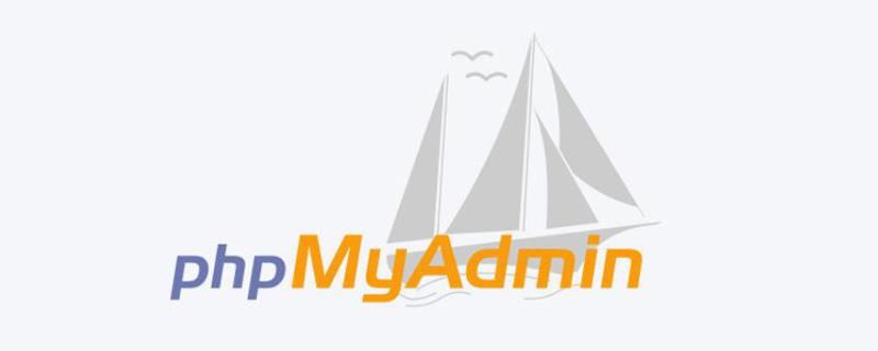 phpmyadmin如何用网页登录?