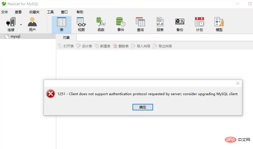 navicat连接mysql显示1251错误怎么办