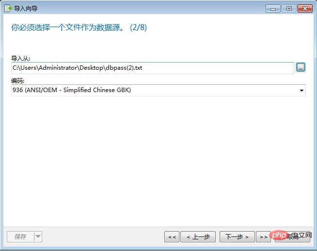 关于mysql搭建亿级cmd5数据库,毫秒级查询(完整过程)