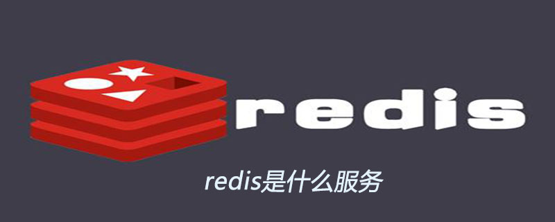 redis是用来干什么的
